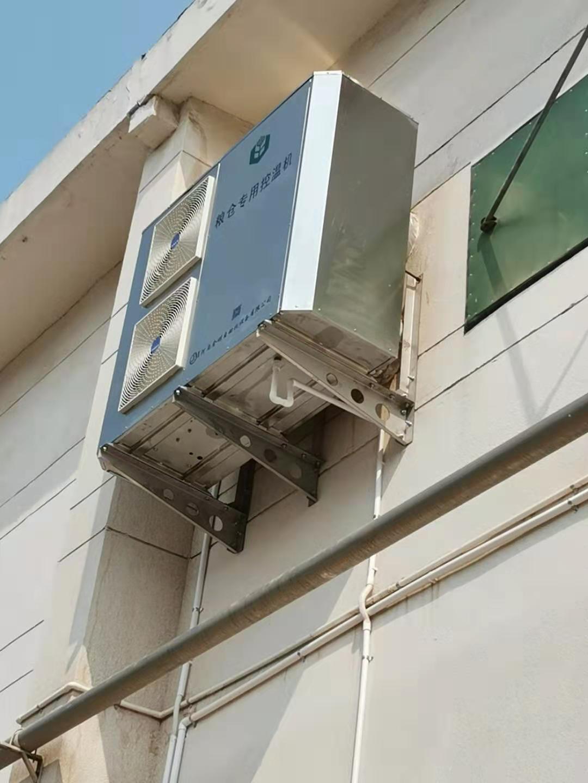 粮仓专用控温空调